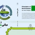 معرفی کتاب: مبانی محیط زیست