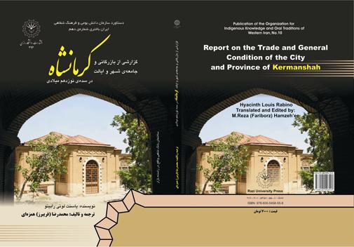 کتاب گزارشی از بازرگانی و جامعه شهر و ایالت کرمانشاه در سده نوزدهم میلادی