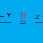 فهم نادرست قواعد ابتدایی ریاضی