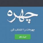 به بهانه روز وبلاگستان فارسی: معرفی «چهرهبلاگ»