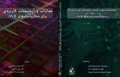 کتاب مدارات و آزمایشات کاربردی برای میکروکنترلرهای AVR