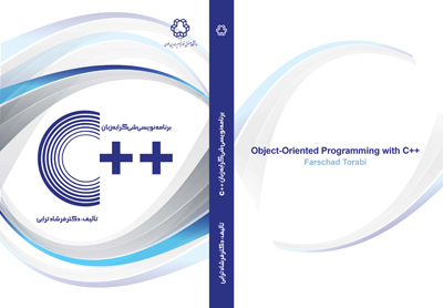 کتاب برنامهنویسی شیگرا به زبان ++C/C