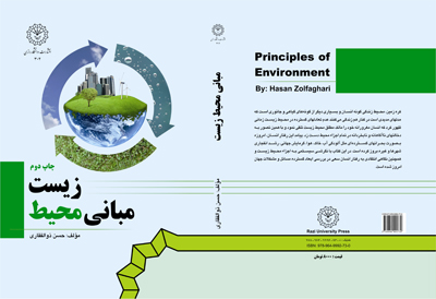 کتاب مبانی محیط زیست