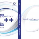 معرفی کتاب: برنامهنویسی شیگرا به زبان ++C