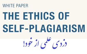 self-plagiarism2