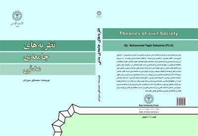 نظریههای جامعه مدنی دکتر محمد تقی سبزهای
