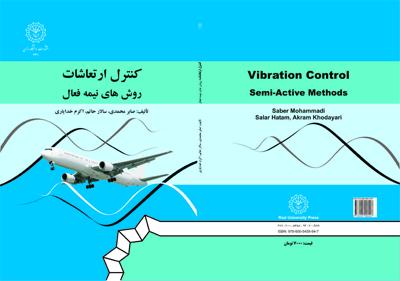 کنترل ارتعاشات: روشهای نیمهفعال دکتر صابر محمدی، سالار حاتم، دکتر اکرم خدایاری