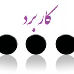کاربرد علامت سهنقطه در نوشتار