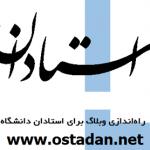 به بهانه یکساله شدن وبلاگ پانویس: معرفی سایت «استادان»