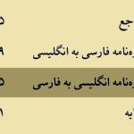 بودن یا نبودن واژهنامه انگلیسی به فارسی در کتابهای فارسی