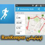 تجربه من از کار با اپلیکیشن RunKeeper