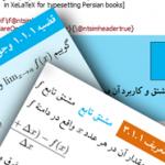 نوشتافت: کلاسی برای حروفچینی کتاب با زیپرشین