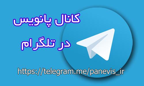 راهاندازی کانال رسمی پانویس در تلگرام